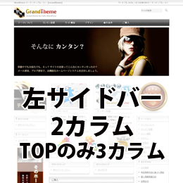 WordPressテーマ001_A_L (2カラム)