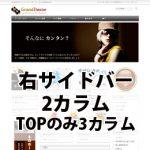 WordPressテーマ001_A_R (2カラム)