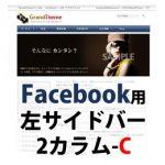 Facebook用テーマ001_FB_CL (2カラム)