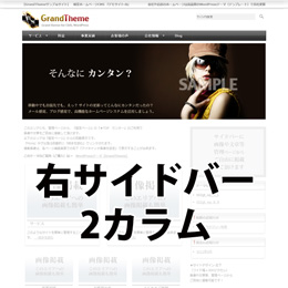 WordPressテーマ002_B_R (2カラム)