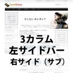WordPressテーマ003_LR_L (3カラム)
