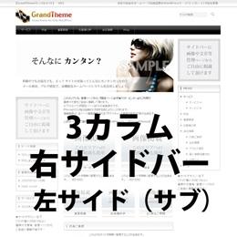 WordPressテーマ003_LR_R (3カラム)