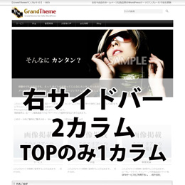 WordPressテーマ 006_R200 (2カラム)