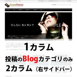 WordPressテーマ 008_BR250 (1カラム)