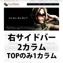 WordPressテーマ 013_R200 (2カラム)