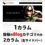 WordPressテーマ 014_BL250 (1カラム)