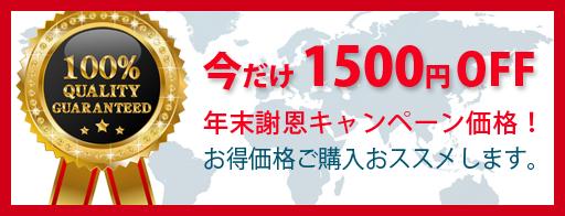 今だけキャンペーン1500円OFF