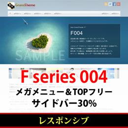 WordPressテーマ(テンプレート)Fシリーズ-F004_R30P