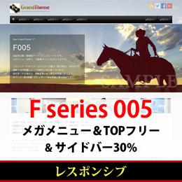 WordPressテーマ(テンプレート)Fシリーズ-F005_L30P
