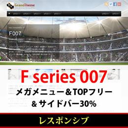 WordPressテーマ(テンプレート)Fシリーズ-F007_R30P
