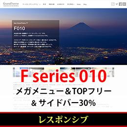 WordPressテーマ(テンプレート)Fシリーズ-F010_L30P