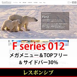 WordPressテーマ(テンプレート)Fシリーズ-F012_R30P