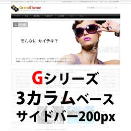 WordPressテーマ(テンプレート)Gシリーズ-G001_LR200
