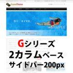 WordPressテーマ(テンプレート)Gシリーズ-G002_L200