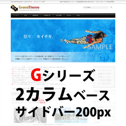 WordPressテーマ(テンプレート)Gシリーズ-G003_R200