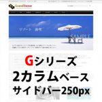 WordPressテーマ(テンプレート)Gシリーズ-G004_L250