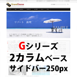 WordPressテーマ(テンプレート)Gシリーズ-G005_R250