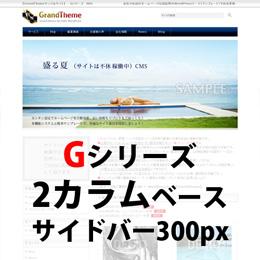 WordPressテーマ(テンプレート)Gシリーズ-G006_L300