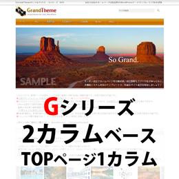 WordPressテーマ(テンプレート)Gシリーズ-G009_L200