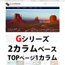WordPressテーマ(テンプレート)Gシリーズ-G010_R200
