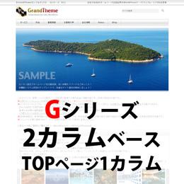 WordPressテーマ(テンプレート)Gシリーズ-G013_L300