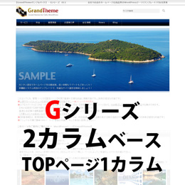 WordPressテーマ(テンプレート)Gシリーズ-G014_R300
