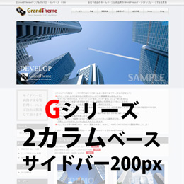 WordPressテーマ(テンプレート)Gシリーズ-G016_L200