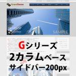 WordPressテーマ(テンプレート)Gシリーズ-G017_R200