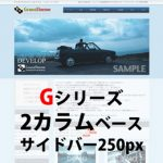 WordPressテーマ(テンプレート)Gシリーズ-G018_L250