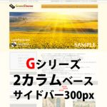 WordPressテーマ(テンプレート)Gシリーズ-G020_L300