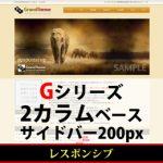 WordPressテーマ(テンプレート)Gシリーズ-G023_L200_RWD