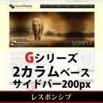 WordPressテーマ(テンプレート)Gシリーズ-G024_R200_RWD