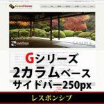 WordPressテーマ(テンプレート)Gシリーズ-G025_L250_RWD