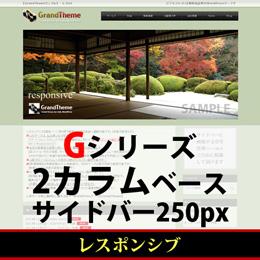 WordPressテーマ(テンプレート)Gシリーズ-G026_R250_RWD