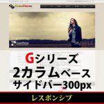 WordPressテーマ(テンプレート)Gシリーズ-G027_L300_RWD