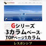 WordPressテーマ(テンプレート)Gシリーズ-G029_LR200_RWD