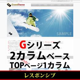 WordPressテーマ(テンプレート)Gシリーズ-G030_L200_RWD
