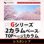 WordPressテーマ(テンプレート)Gシリーズ-G033_R250_RWD