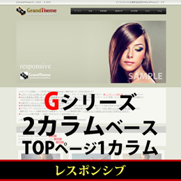 WordPressテーマ(テンプレート)Gシリーズ-G034_L300_RWD
