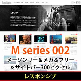 WordPressテーマ(テンプレート)Mシリーズ-M002_L300P