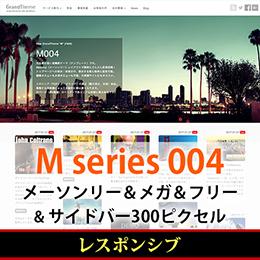 WordPressテーマ(テンプレート)Mシリーズ-M004_R300P