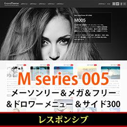 WordPressテーマ(テンプレート)Mシリーズ-M005_L300P