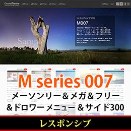 WordPressテーマ(テンプレート)Mシリーズ-M007_R300P