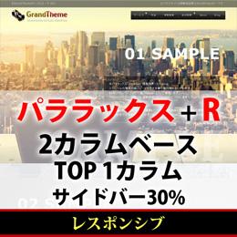 WordPressテーマ(テンプレート)パララックス+Rシリーズ-P001_L30P