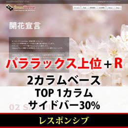 WordPressテーマ(テンプレート)パララックス+Rシリーズ-P004_R30P