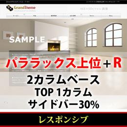 WordPressテーマ(テンプレート)パララックス+Rシリーズ-P005_L30P