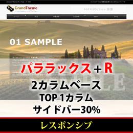 WordPressテーマ(テンプレート)パララックス+Rシリーズ-P007_L30P