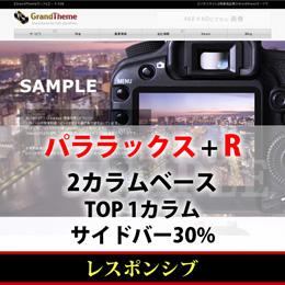 WordPressテーマ(テンプレート)パララックス+Rシリーズ-P008_R30P