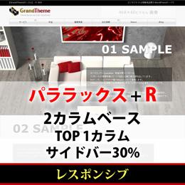 WordPressテーマ(テンプレート)パララックス+Rシリーズ-P009_L30P