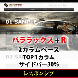 WordPressテーマ(テンプレート)パララックス+Rシリーズ-P010_R30P